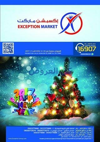 عروض إكسبشن ماركت من 20-12-2016 حتى 5-1-2017 عروض مصر