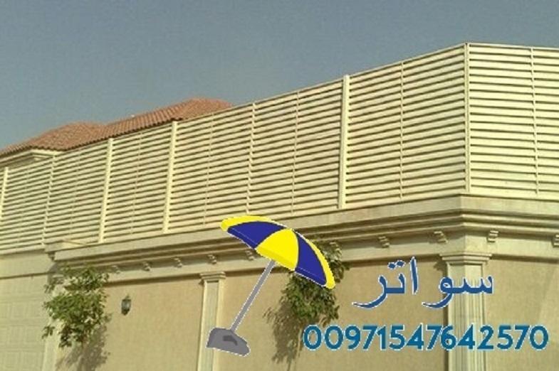 مظلات سيارات سواتر 00971547642570