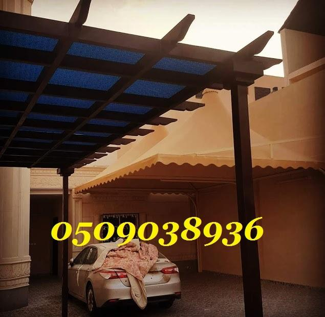 اسعار مظلات سيارات 0509038936