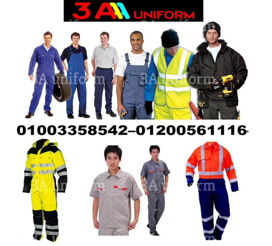 شركة تصنيع يونيفورم مصانع01003358542–01200561116 287599702
