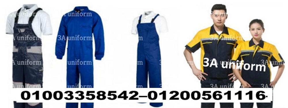شركة تصنيع يونيفورم مصانع01003358542–01200561116 897306205