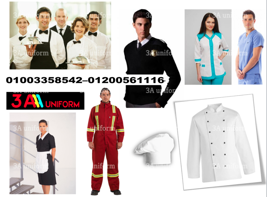 اشكال يونيفورم شركات _شركة 3A  لليونيفورم (01200561116 )يونيفورم 652741733