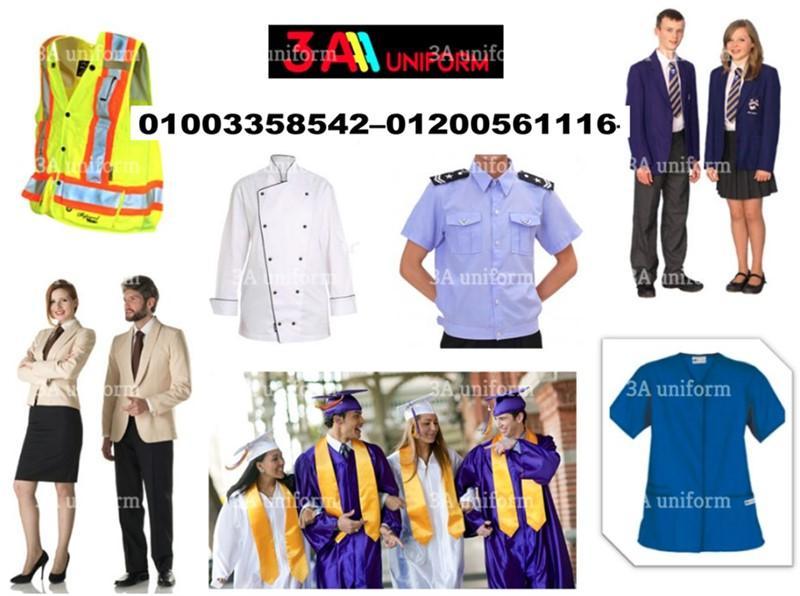 شركات يونيفورم _شركة 3A  لليونيفورم (01200561116 )يونيفورم 896841547