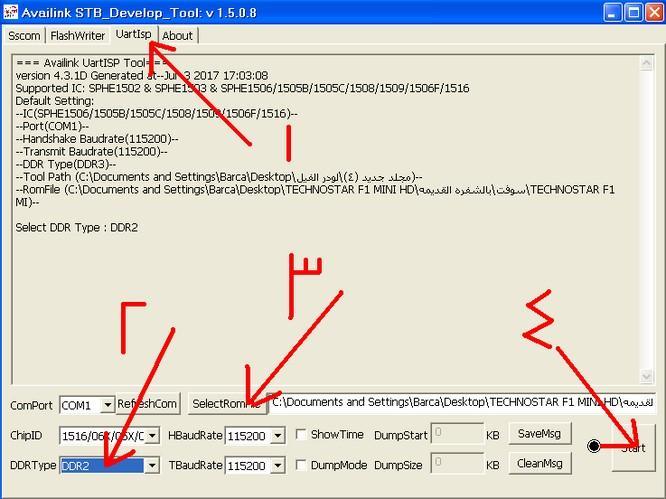 تحويل لرسيفر سكاى لاين 222i العادى 1506G والاشباه ليعمل عليه iptv وبنفس الريموت 941890789