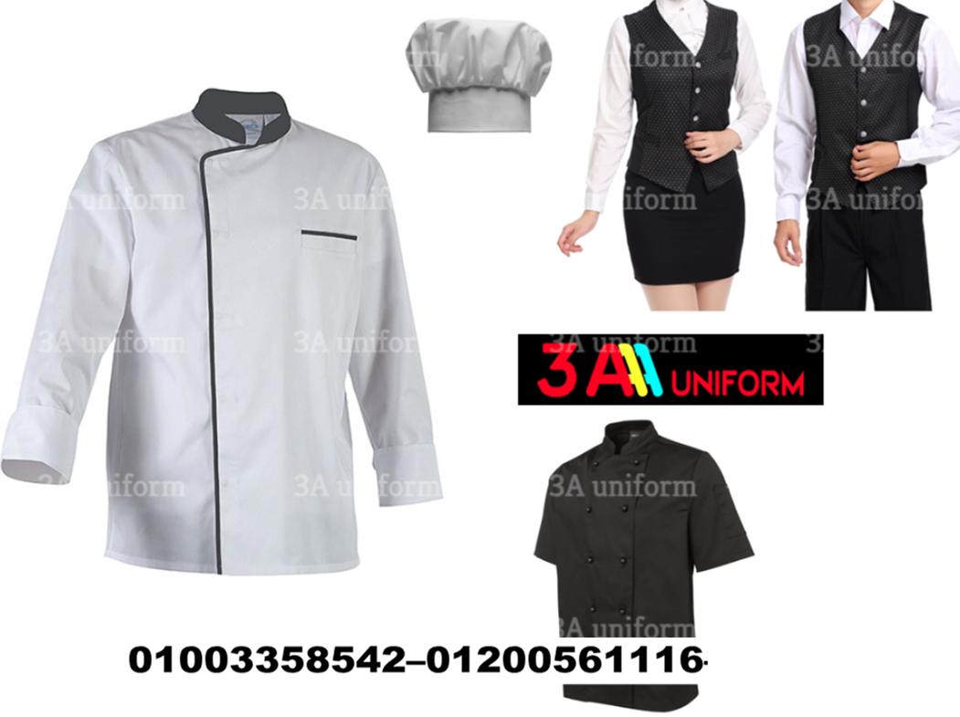 طقم مساعد طباخ-شركة 3a لليونيفورم ( 01003358542 )