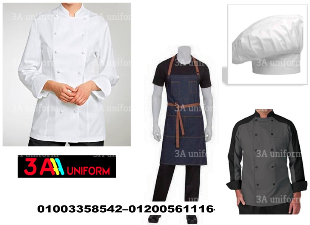 جاكيت شيف مطبخ-شركة 3a لليونيفورم ( 01003358542 )