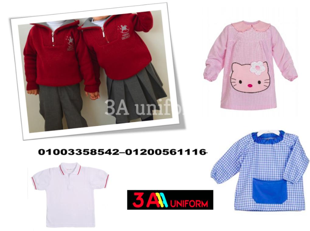 شركات تصنيع يونيفورم حضانات( 01003358542)