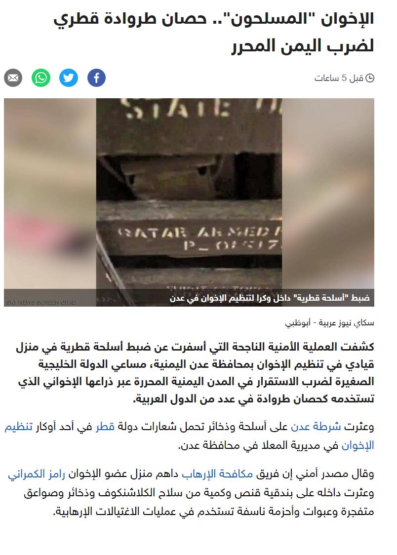 رد: فضيحة قطرية جديدة في اليمن لدعم حزب اخوان  إبليس باليمن