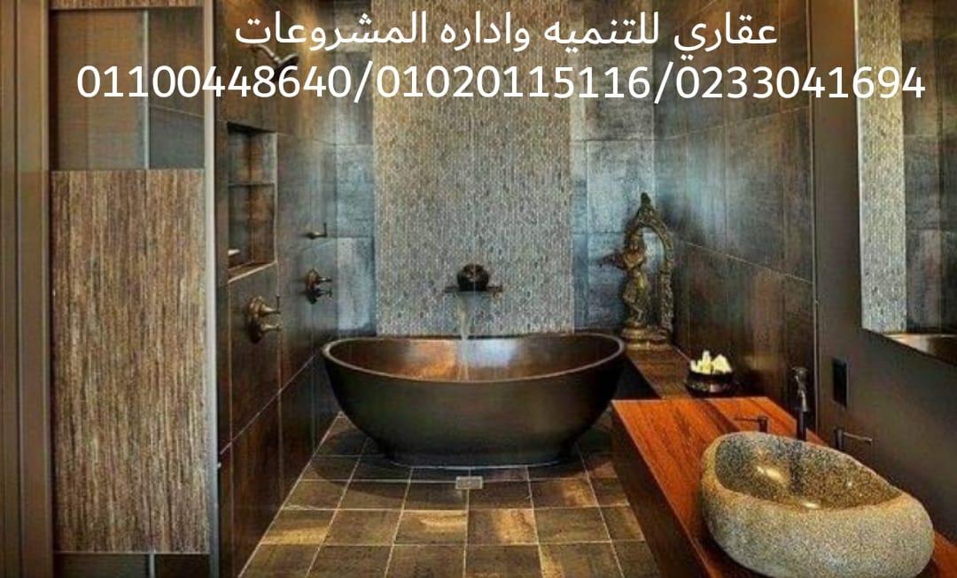 شركات تصميم ديكور (شركه عقاري 01100448640 ) 571992136