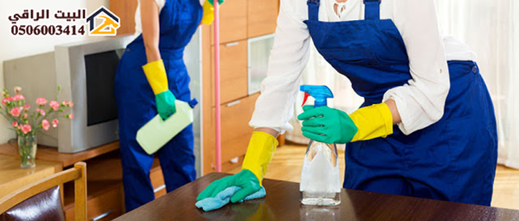 البيت الراقي تنظيف بالطائف