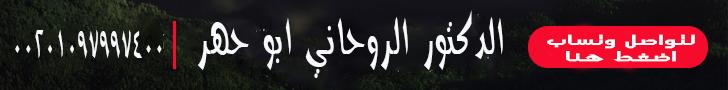 معالج روحاني 00201097997400