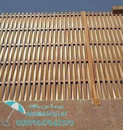 سواتر خشبية في دبي 00971547642570 325384666