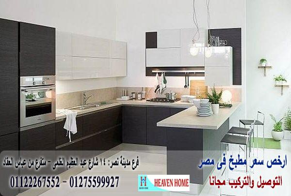 شركة مطابخ * استلم مطبخك فى 15 يوم     01275599927 130794730