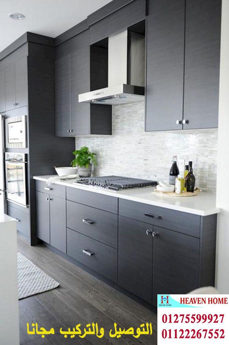 شركة مطابخ * استلم مطبخك فى 15 يوم     01275599927 161064120