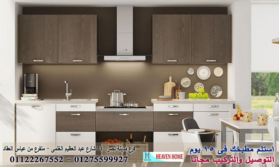 اسعار مطابخ hpl / استلم مطبخك فى 15 يوم   01275599927 202711453