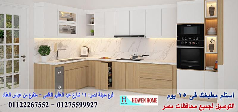 اسعار مطابخ hpl / استلم مطبخك فى 15 يوم   01275599927 240204752