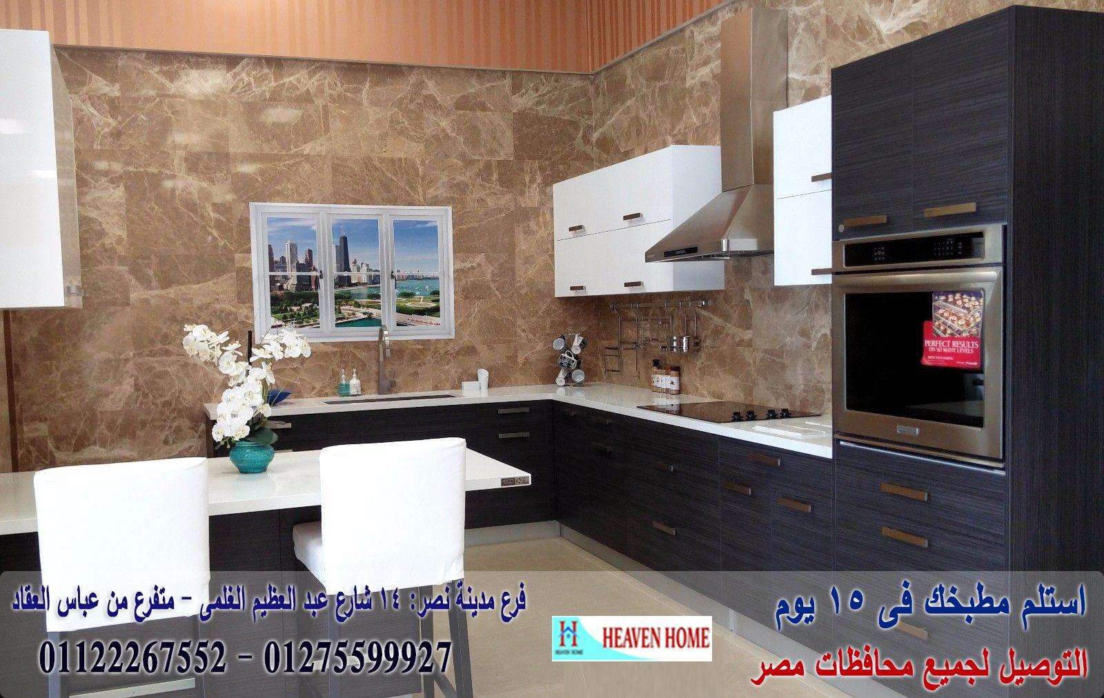 شركة مطابخ * استلم مطبخك فى 15 يوم     01275599927 243581180