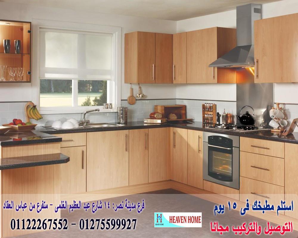 مطابخ خشب hpl/ استلم مطبخك فى 15 يوم    01122267552 426971282