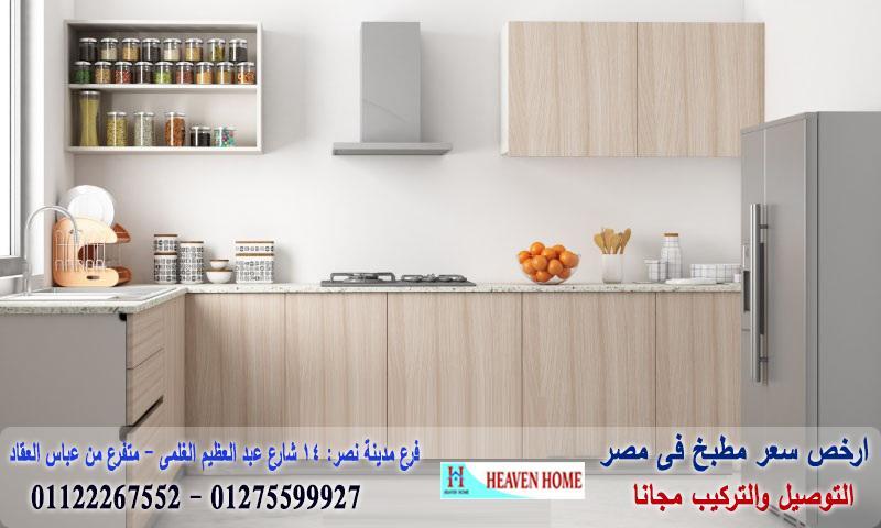اسعار مطابخ hpl / استلم مطبخك فى 15 يوم   01275599927 540587979
