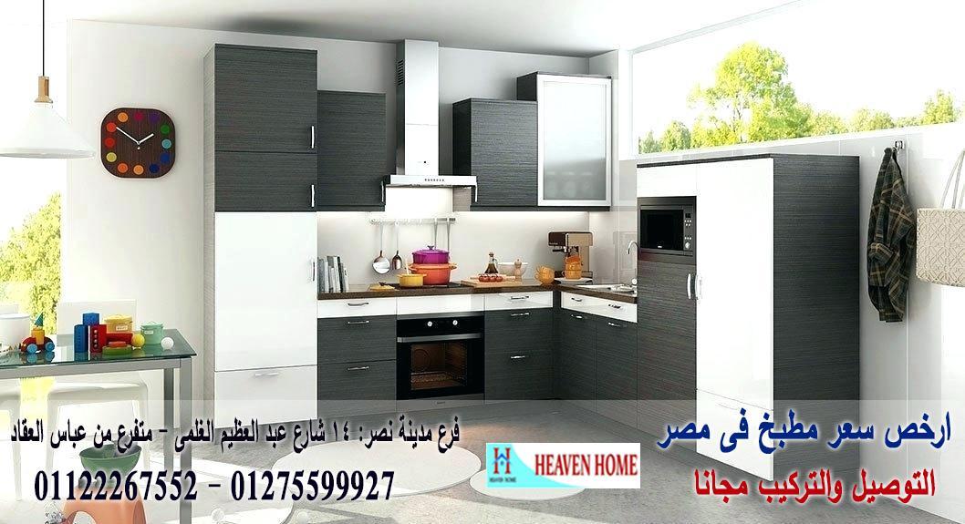 اسعار مطابخ hpl / استلم مطبخك فى 15 يوم   01275599927 668190934