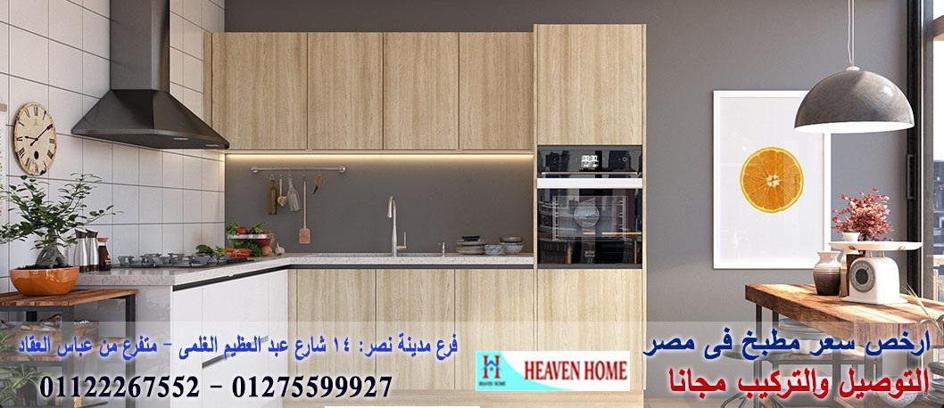 اسعار مطابخ hpl / استلم مطبخك فى 15 يوم   01275599927 749730088