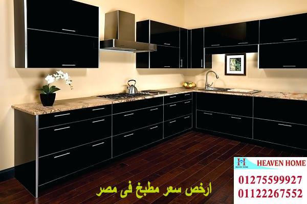 شركة مطابخ * استلم مطبخك فى 15 يوم     01275599927 819671876