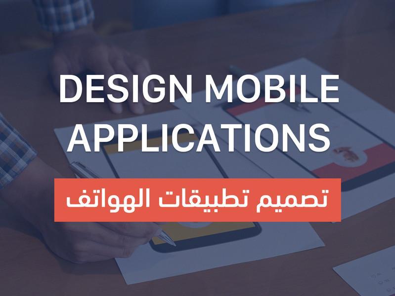 مبرمج ومصمم تطبيقات الهواتف الذكيه | تطبيقات الموبايل 171054821