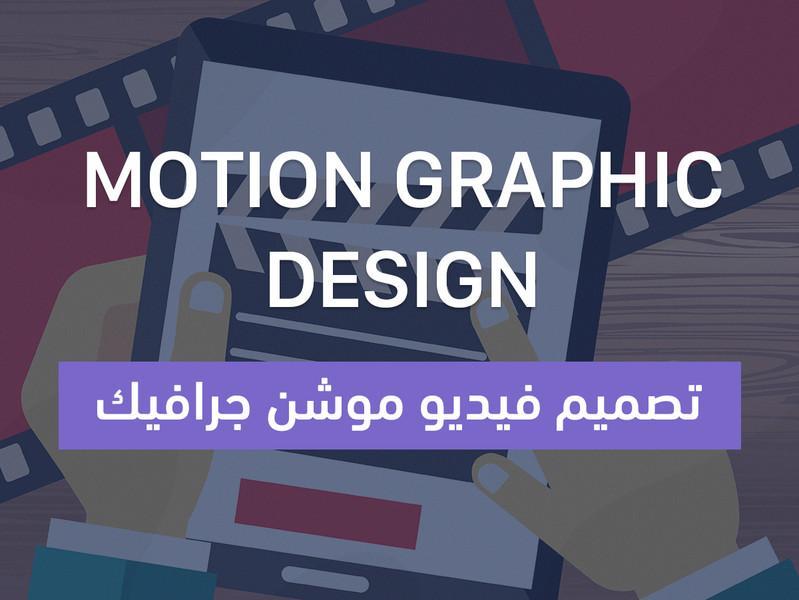 مصمم  فيديو موشن جرافيك 792301564