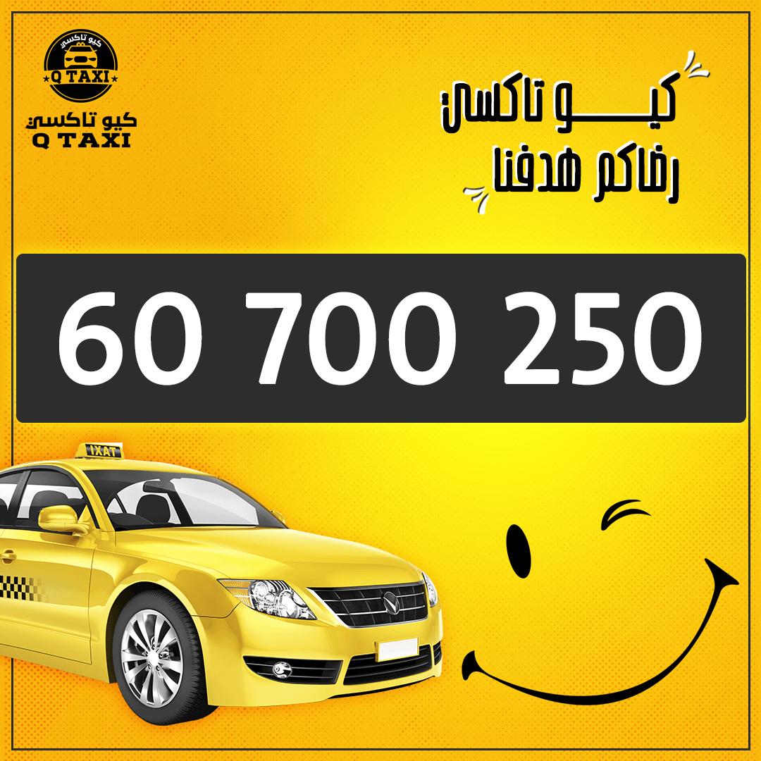 أفضل خدمة تاكسي في الكويت