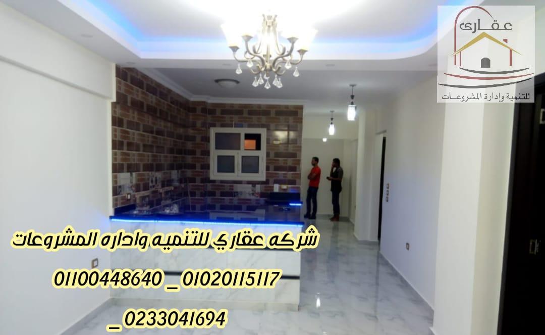 افضل شركة ديكور فى مصر _ شركة ديكور ( شركة عقارى01100448640 _ 01020115117 ) 457461841