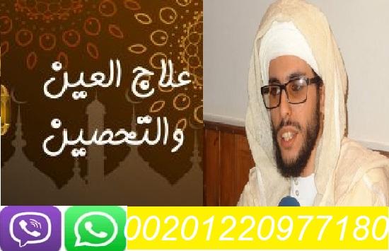 روحاني مغربي ومجرب الشيخ الروحانى صالح القبيسى 00201220977180 785278970.jpg