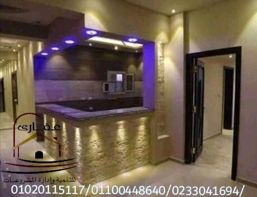 شركة ديكورات  فى القاهرة - شركة تشطيبات وديكورات  ( شركة عقارى 01020115117 ) 279448921