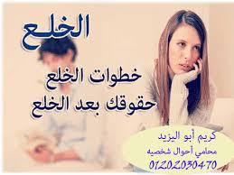 اشطر محامي خلع(كريم ابو اليزيد)01202030470  587708706