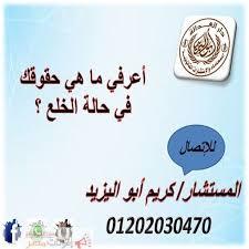 اشطر محامي خلع(كريم ابو اليزيد)01202030470  615693009