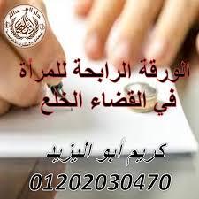 اشطر محامي خلع(كريم ابو اليزيد)01202030470  641917583