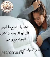 اشطر محامي خلع(كريم ابو اليزيد)01202030470  718946986