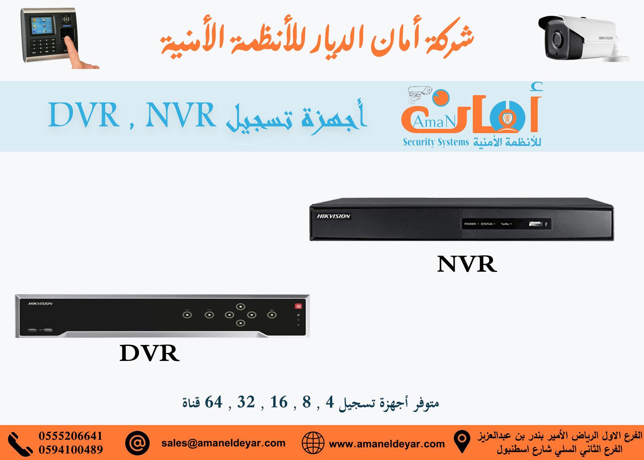أجهزة التسجيل الخاصة بكاميرات المراقبه 100181290