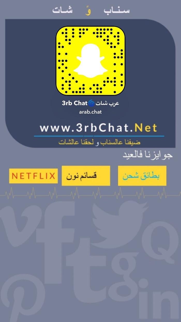 شات لكل العرب 942707202