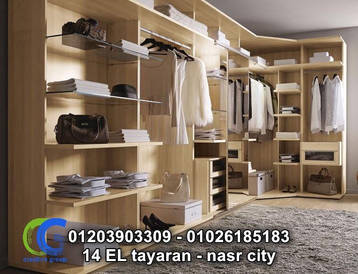 غرف ملابس ( دريسنج روم ) – كرياتف جروب  (  01026185183)     614791199