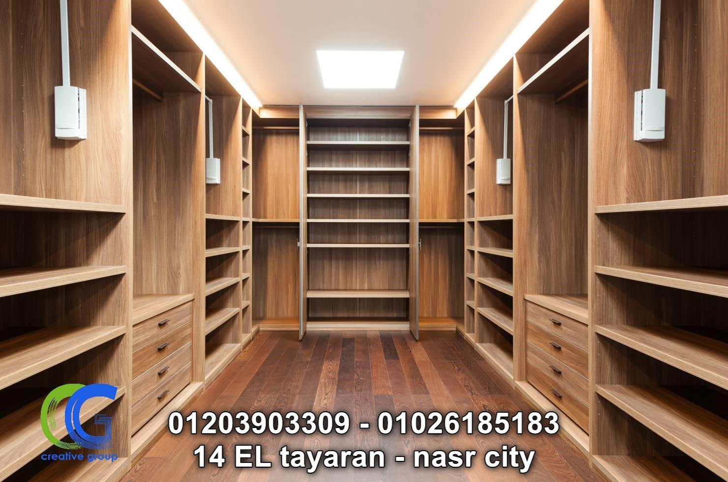 غرف ملابس حديثة – كرياتف جروب  (  01026185183)  690588510
