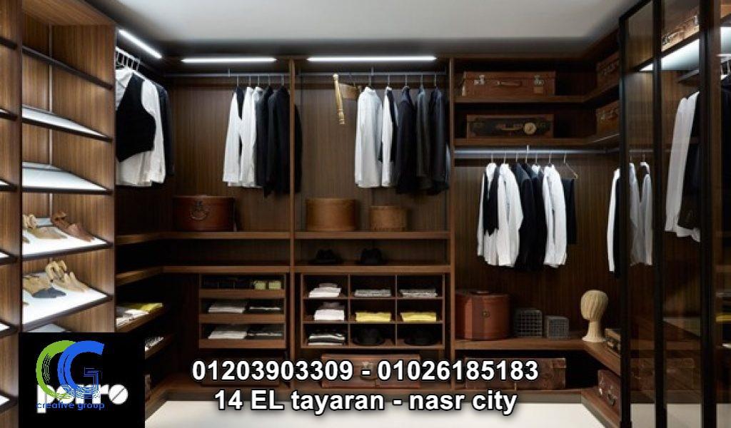 غرف ملابس ( دريسنج روم ) – كرياتف جروب  (  01026185183)     862713055