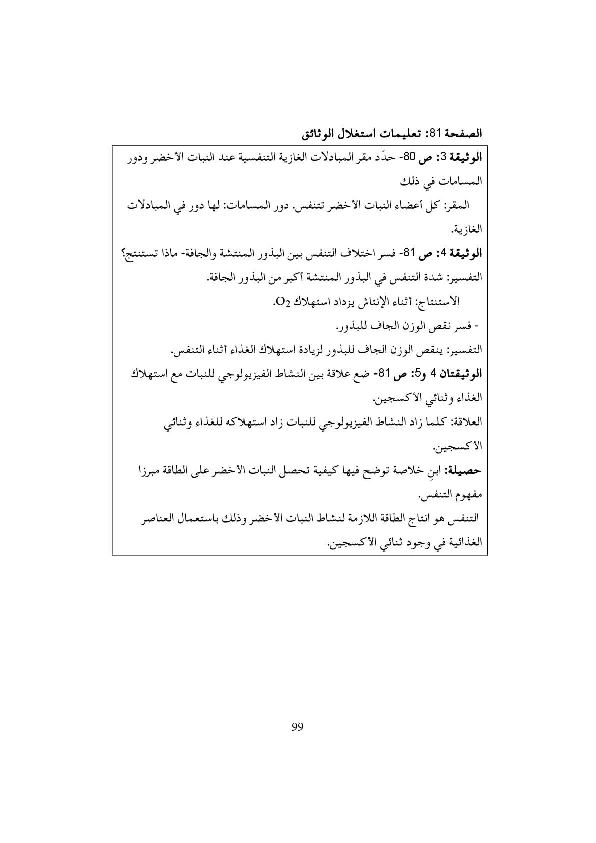 حل تعليمات صفحة 81 علوم طبيعية للسنة الأولى متوسط الجيل الثاني