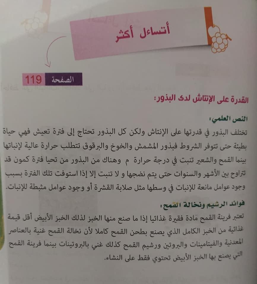 حل أتساءل صفحة 119 علوم طبيعية للسنة الأولى متوسط الجيل الثاني