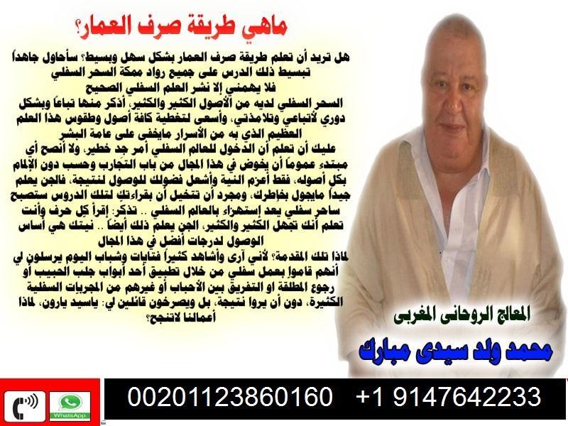 محمد سيدى مبارك السوسي 785752795.jpg