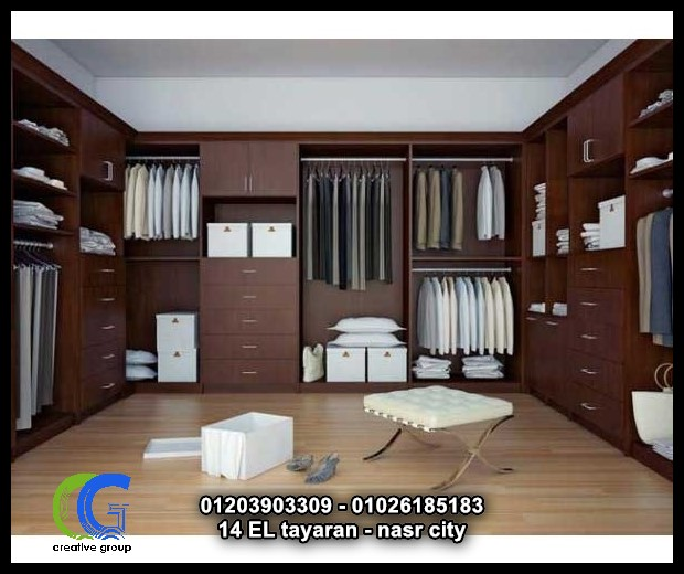 شركة دريسنج روم  فى مصر – كرياتف جروب 01026185183  565438048