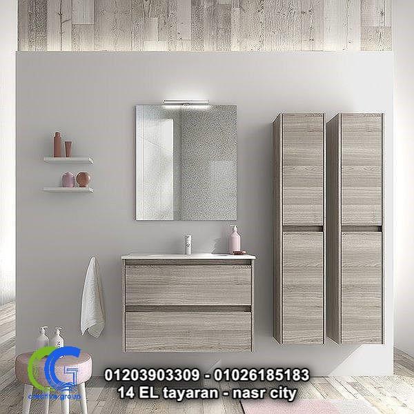 معرض وحدات حمام فى القاهره – كرياتف جروب –01203903309  550476757