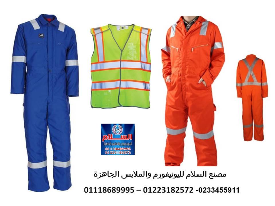مصنع ملابس عمال ( شركة السلام لليونيفورم 01118689995 ) 532046288