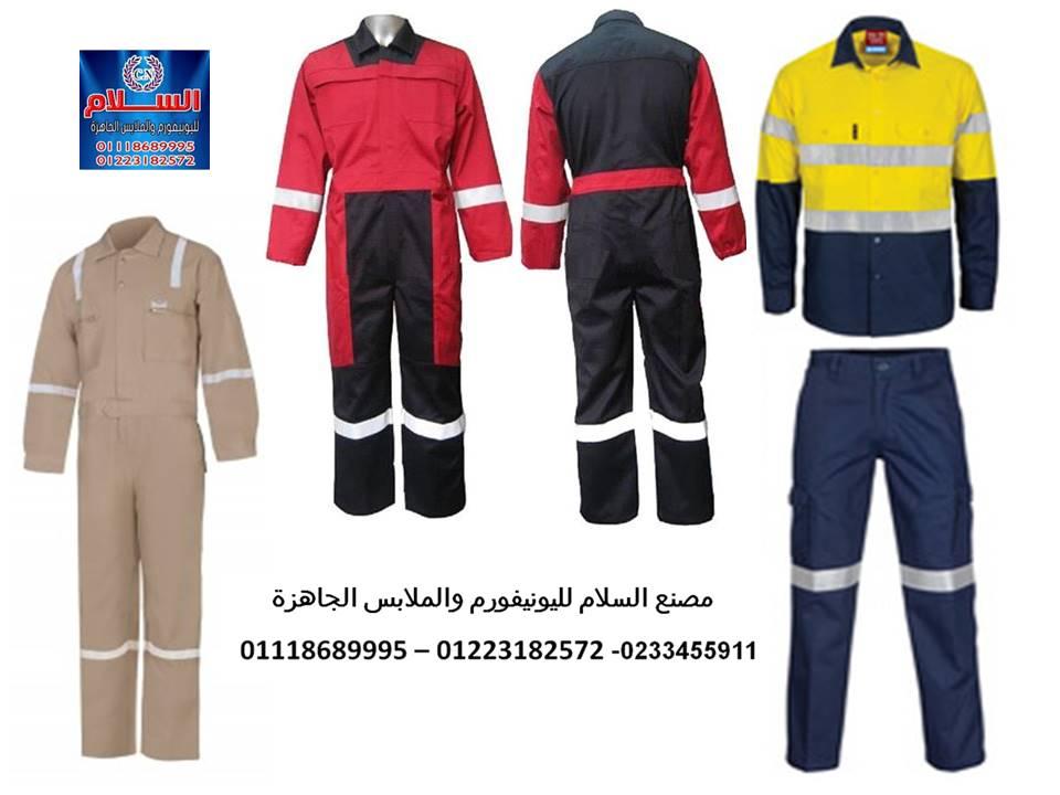 مصنع ملابس عمال ( شركة السلام لليونيفورم 01118689995 ) 532820496