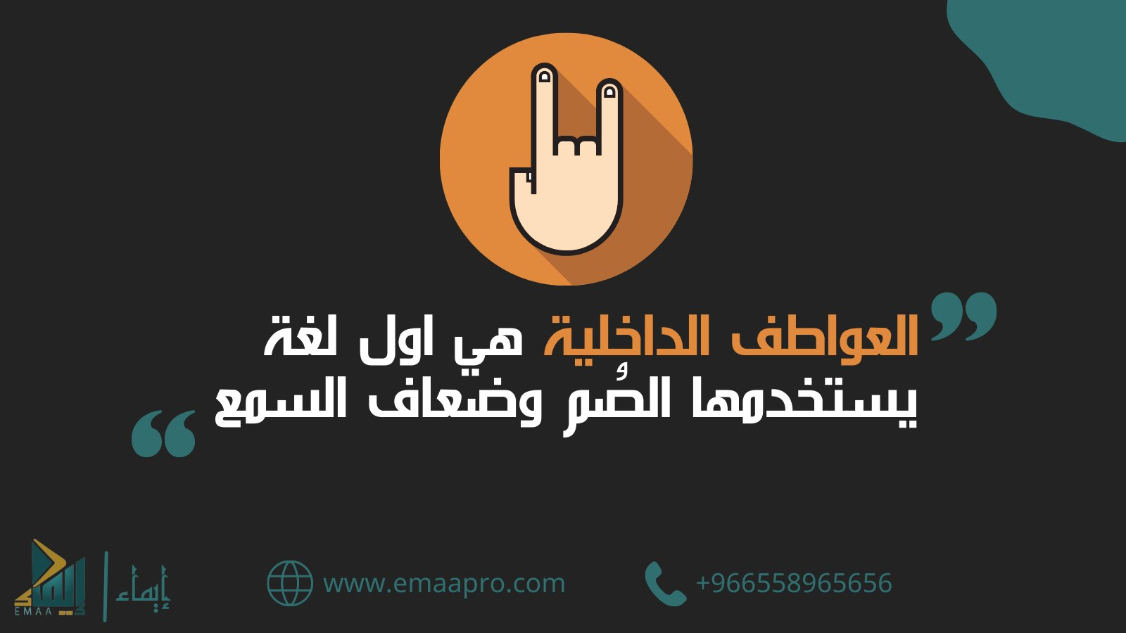 العواطف الداخلية 129496541.jpg