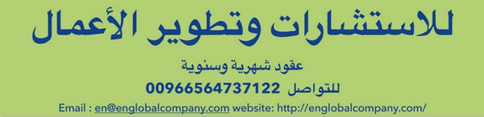 للاستشارات وتطوير الاعمال  424935648